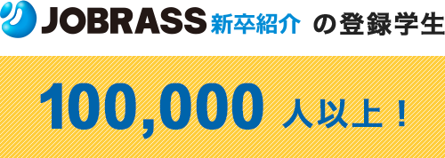 JOBRASS新卒紹介の登録学生100,000人以上!