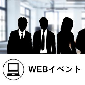 【WEBイベント】スピード内定selection