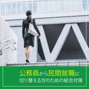 【WEBセミナー】公務員から民間就職に切り替える方のための総合対策(21卒向け)