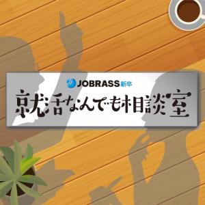【WEBセミナー】講師が個別にアドバイス! 就活なんでも相談室(22卒向け)