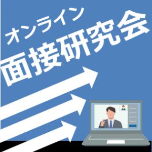 【WEBイベント】オンライン面接研究会