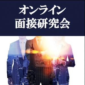【WEBイベント】面接研究会(ゲスト:アサヒサンクリーン株式会社)