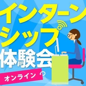 【WEBイベント】JOBRASS-インターンシップ体験会(オンライン)