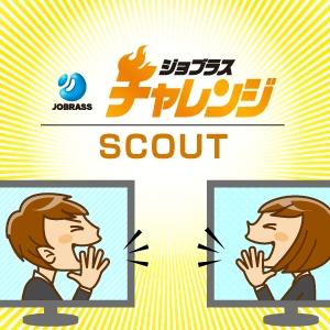 【WEBイベント】JOBRASSチャレンジSCOUT(GDイベント)