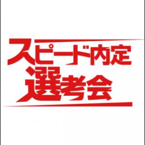 【大阪】最短1週間で内定可能!スピード内定選考会 (2019年卒限定)
