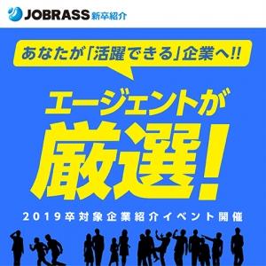 【新宿】エージェントが厳選した企業 一挙公開イベント