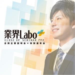 【新宿】6/23(土) 業界Labo+ ~合同企業説明会 × 特別選考会~
