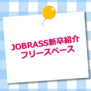 【本町】~JOBRASS新卒紹介フリースペース~2019年卒