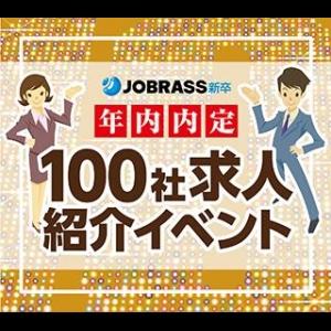 【出張版】1ヶ月以内内定!100社求人紹介イベント