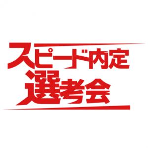 【本町】4/25 スピード内定選考会