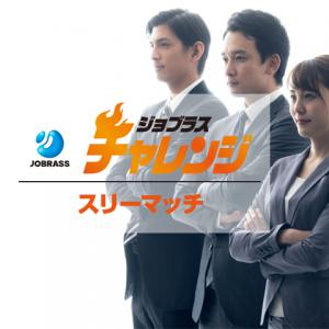 【新宿】6/15(土)JOBRASSチャレンジ《スリーマッチ》  ~ITエンジニア志向~
