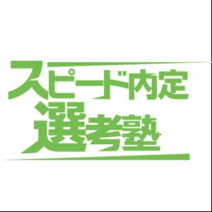 【大阪/本町】スピード内定選考塾